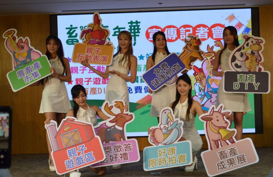 「2019畜產嘉年華」設有7大主題。  陳慧明 攝影