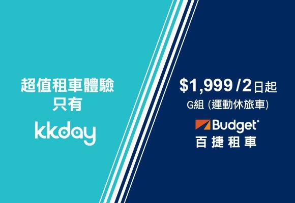 Budget百捷租車首度攜手亞洲領先的跨境旅遊電商「KKday」合作推出獨家優惠...