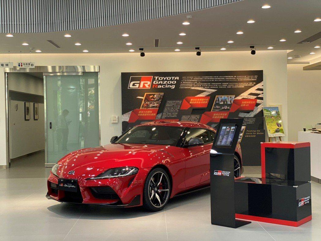 因應SUPRA專屬展示中心特別設立GAZOO Racing專區,滿足消費者多樣化...