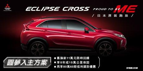 中華三菱全車系優惠實施中!本月提供Eclipse Cross圓夢入主專案