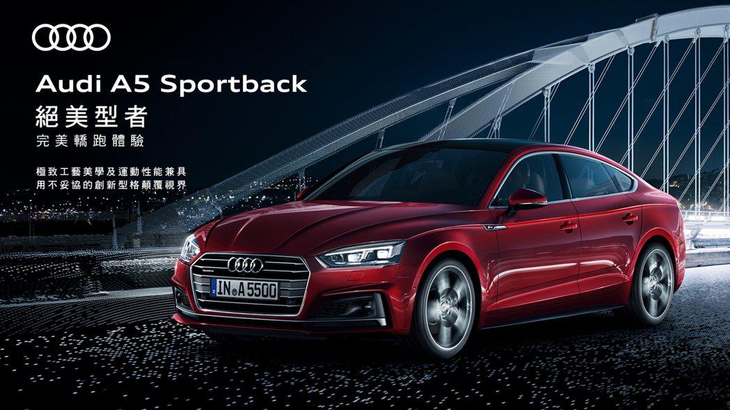 Audi Taiwan推出「Audi A5 Sportback 夢想就座方案」,...
