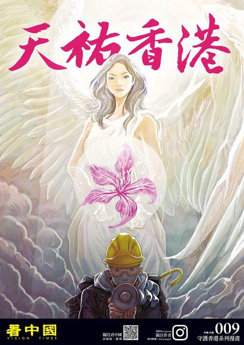 ▲代表正義女神的第9幅作品不僅畫面唯美,也反映出郭競雄心中的光明感受。郭競雄提供
