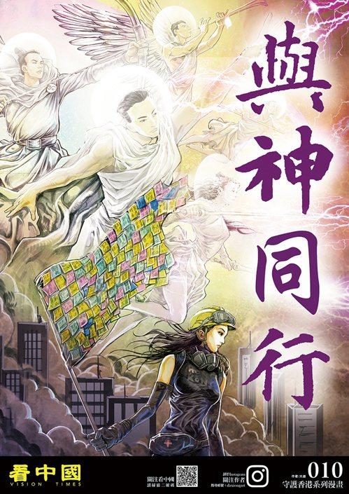 ▲郭競雄的第10幅畫作「與神同行」。郭競雄提供