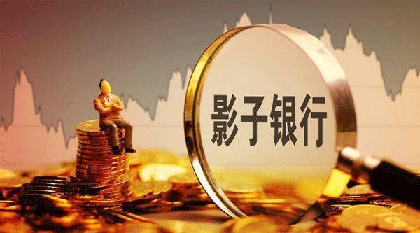 國際評級機構穆迪日前報告稱,上半年大陸影子銀行資產縮減近人民幣1.7兆元(約新台...