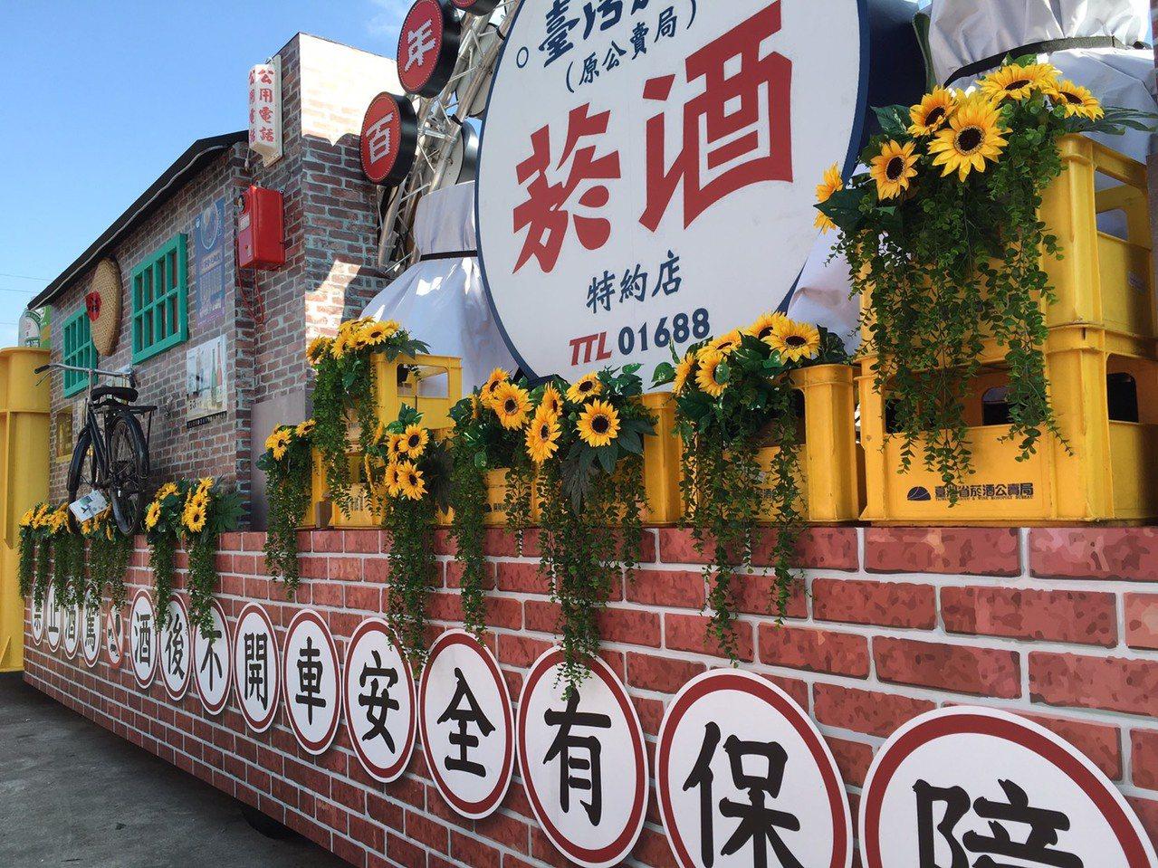 台灣菸酒公司花車擺滿民眾熟悉的黃色塑膠籃,令人莞爾一笑。記者吳姿賢/攝影