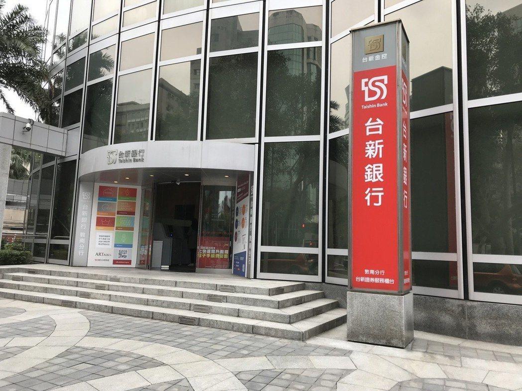 台新銀行一站式服務上線,薪轉戶享優惠。記者陳怡慈/攝影