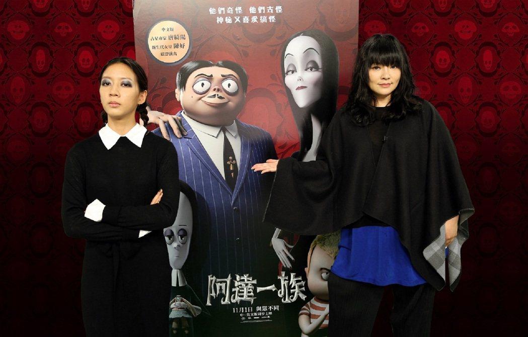 唐綺陽(右)和陳妤(左)為「阿達一族」動畫配音。圖/UIP提供