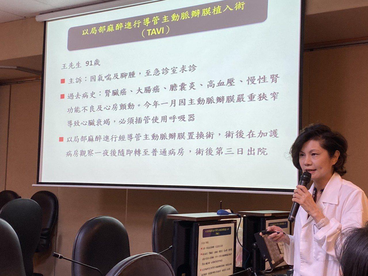 台北榮總心臟內科主治醫師陳嬰華表示,心臟主動脈瓣膜狹窄是年長者會出現的疾病,超過...