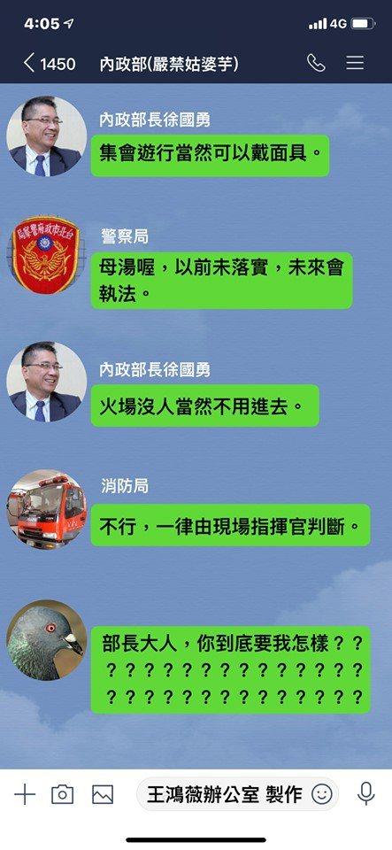 台北市議員王鴻薇在臉書呼籲徐國勇說話前先想一想,別讓基層的警消無所適從,並上KU...