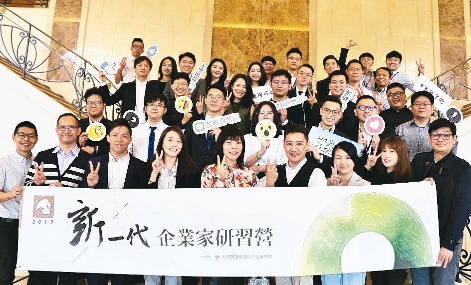 「新一代企業家研習營」助企業二代即刻提升接班實力與創新力,5月春季班結業的33名...