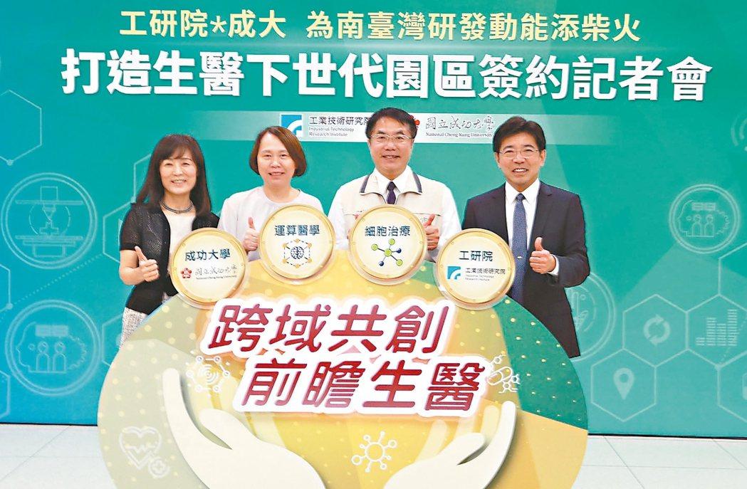 工研院與成大簽署合作意向書,工研院院長劉文雄(右起)、台南市長黃偉哲、南科管理局...