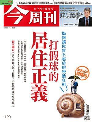圖/今周刊提供