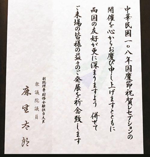 大阪辦事處福岡分處日前舉辦中華民國108年國慶酒會,出現日本正副首相賀電。 圖/...