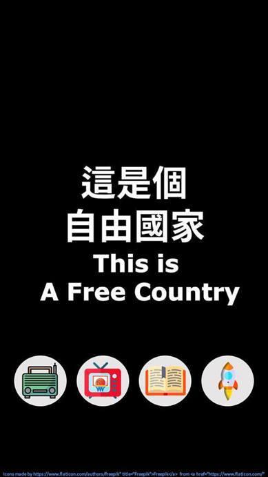 NCC看似政令宣導的貼文之中,明顯是以近日中國大陸與NBA間的發言、轉播爭議為發...