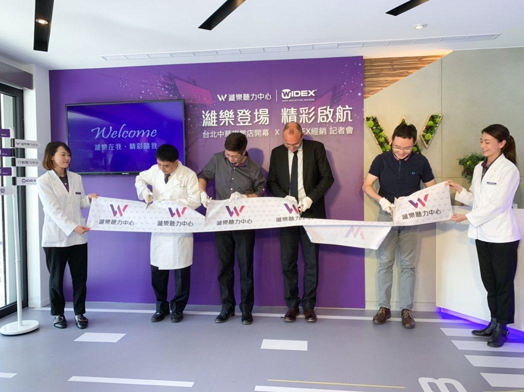 濰樂聽力中心台北中華旗艦店7日正式開幕。 黃啟銘/攝影。