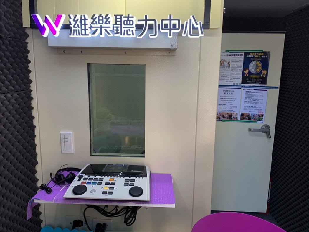 濰樂行動聽力中心配備與實體店同規格檢測儀器。 黃啟銘/攝影。