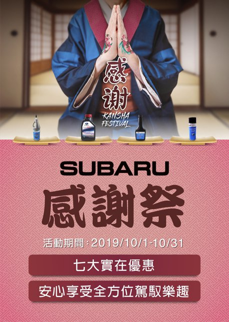 Subaru感謝祭推出七大實在優惠 超值最低55折敬邀車主回廠保養!