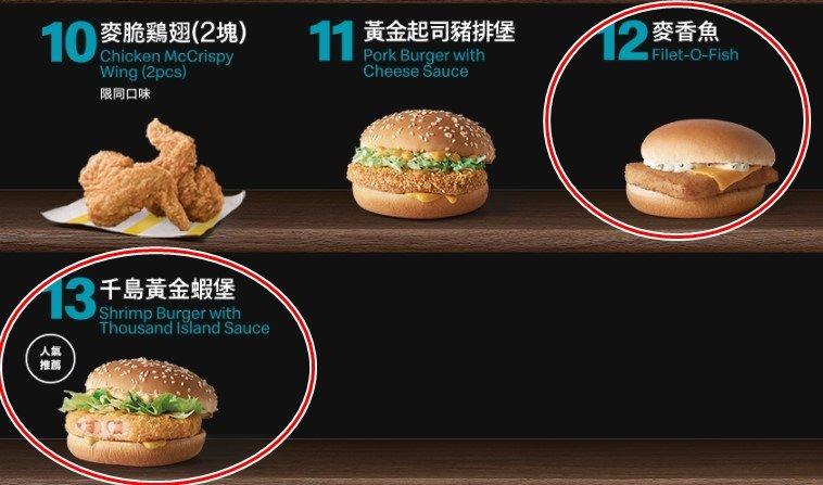 圖片來源/ 麥當勞官方網站