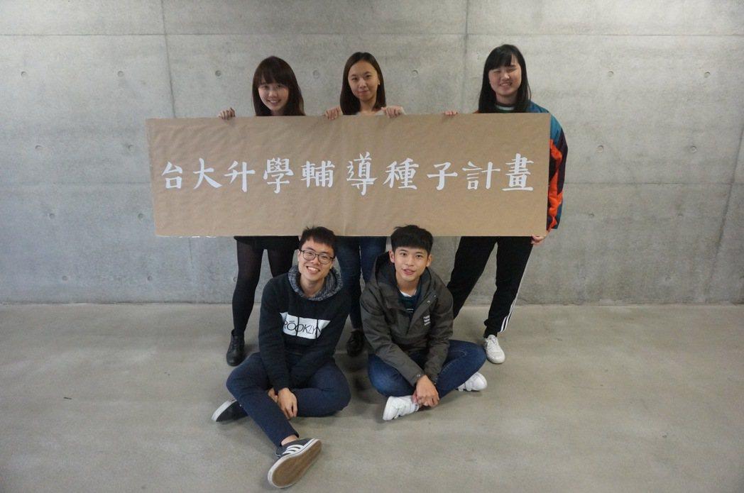 第二名的團隊則是來自國立台灣大學的同學們,提出台大升學輔導種子計畫。 圖/和泰汽...