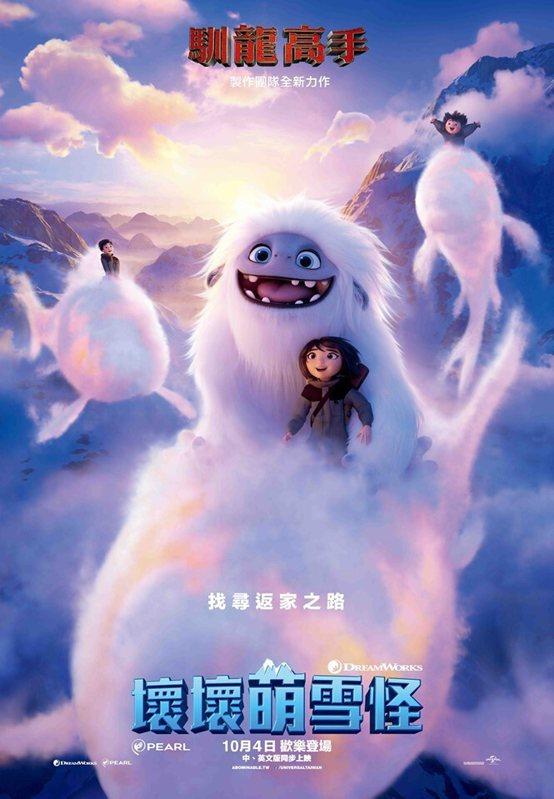 《壞壞萌雪怪》中文海報,10月4日上映