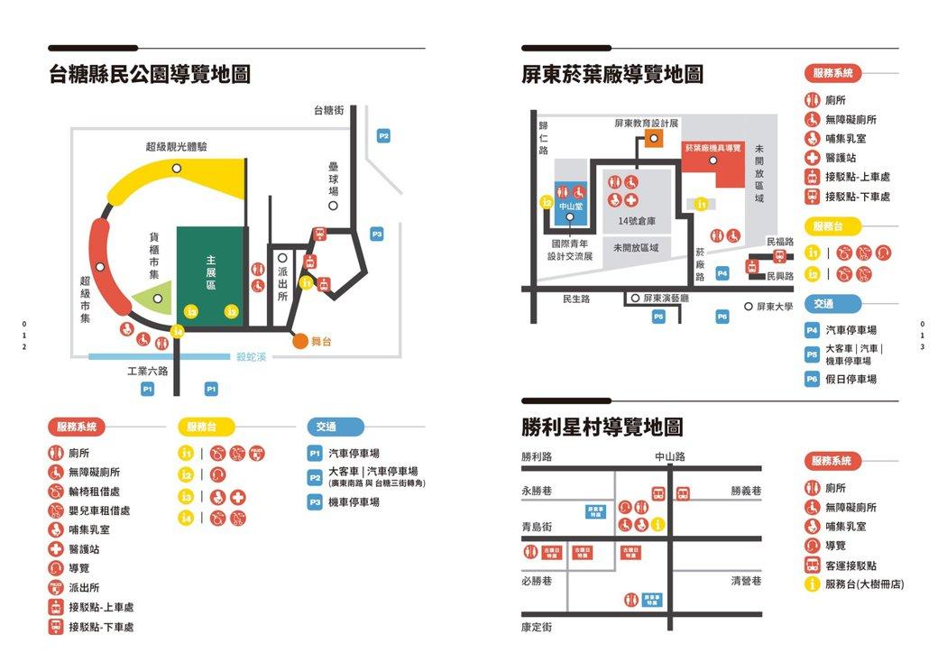 ▲2019台灣設計展三大展區地圖,主展區在台糖縣民公園(原台糖紙漿廠倉庫)