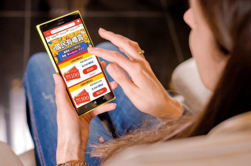 松果購物結盟foodpanda、HappyGo、Ocard祭加碼禮吸客。圖/松果提供