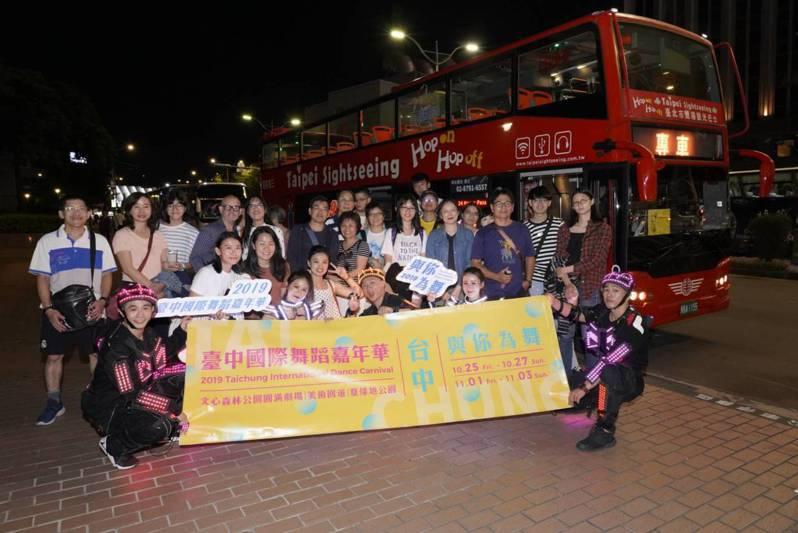 10月5日晚間由一元藝術團隊LED燈光秀舞者,於台北車站舉辦跳遊觀光巴士活動。圖/中市府觀旅局提供