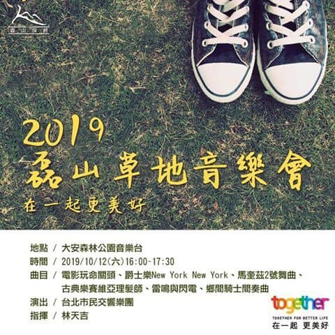 磊山保經10月12日擬於大安森林公園舉辦草地音樂會。 圖/磊山保經提供