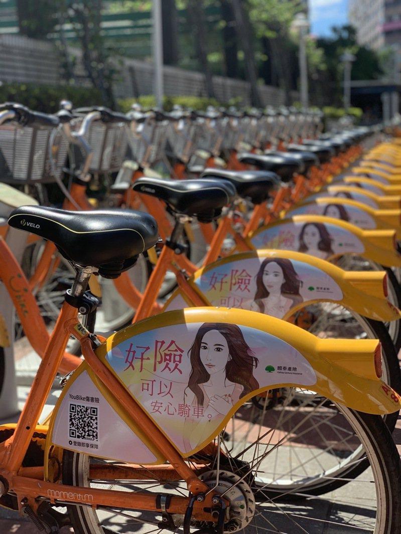公共自行車傷害險,三個步驟零元即可登錄。國泰產險/提供