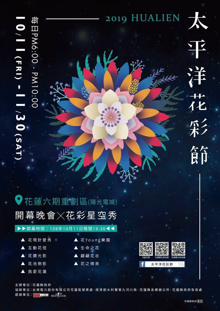 花蓮縣政府將於10月11日至11月30日,在六期重畫區舉辦「太平洋花彩節」。圖/...