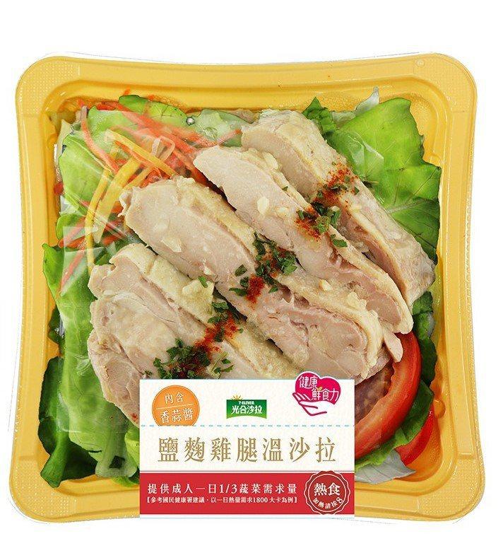7-ELEVEN鹽麴雞腿溫沙拉,售價69元,台北市部分門市限定販售。圖/7-EL...