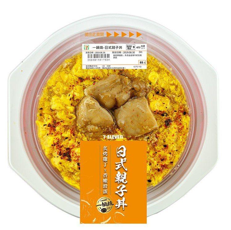 7-ELEVEN一鍋燒日式親子丼,售價85元。圖/7-ELEVEN提供