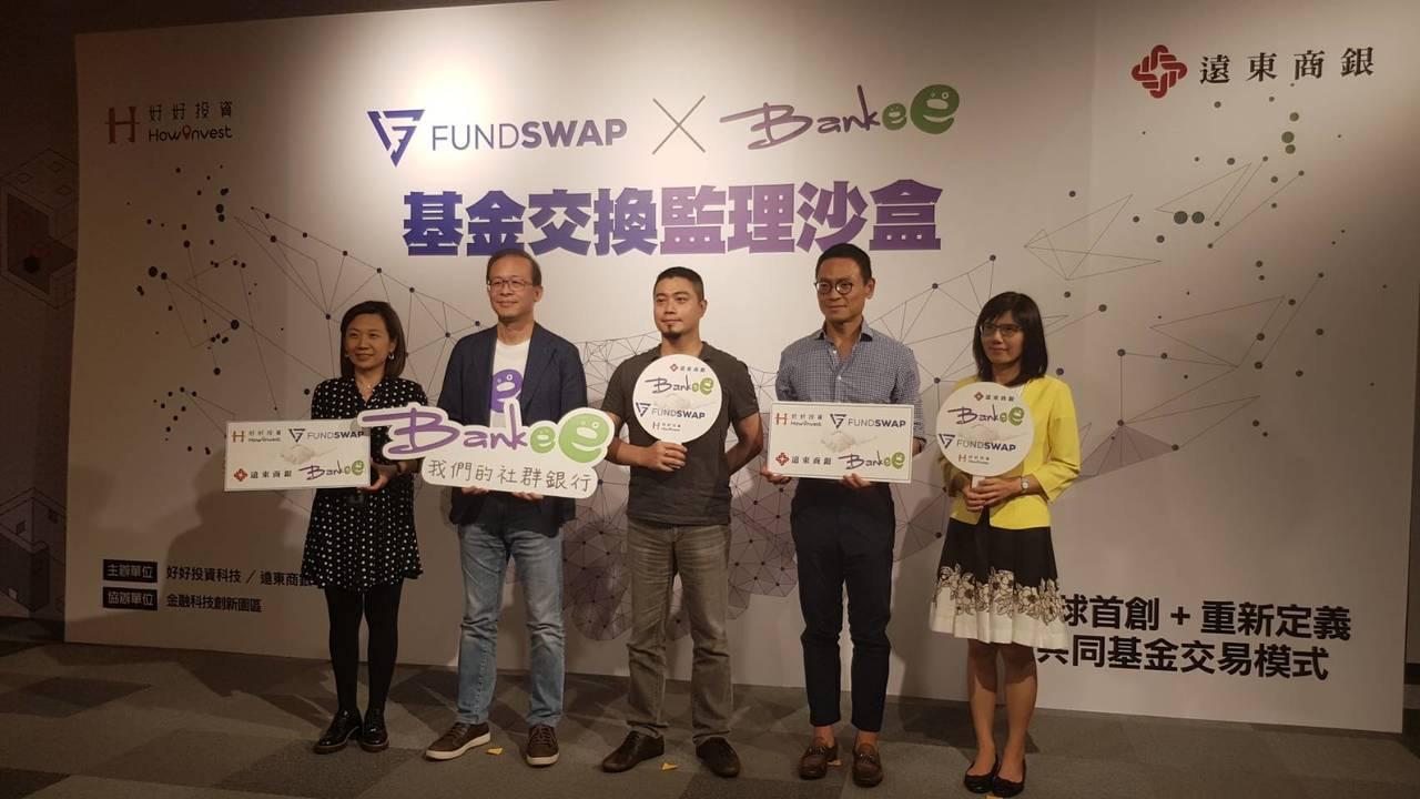 遠東商銀與新創科技公司「好好投資」宣布,基金互換年底前進監理沙盒實驗。記者戴瑞瑤...