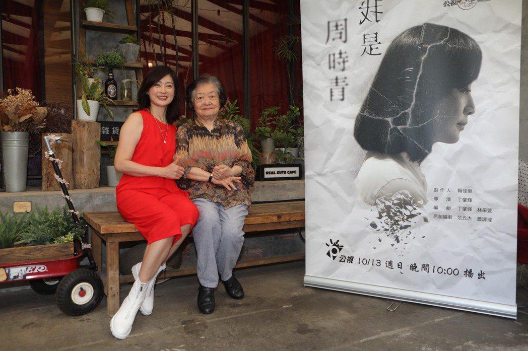 劉引商(右)、劉瑞琪在「我是周時青」中演母女。圖/公視提供