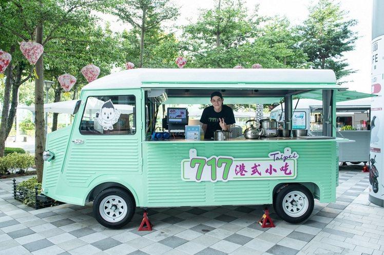 FUNLIFE餐車音樂市集的「717港式小吃」。圖/ATT 4 Recharge...