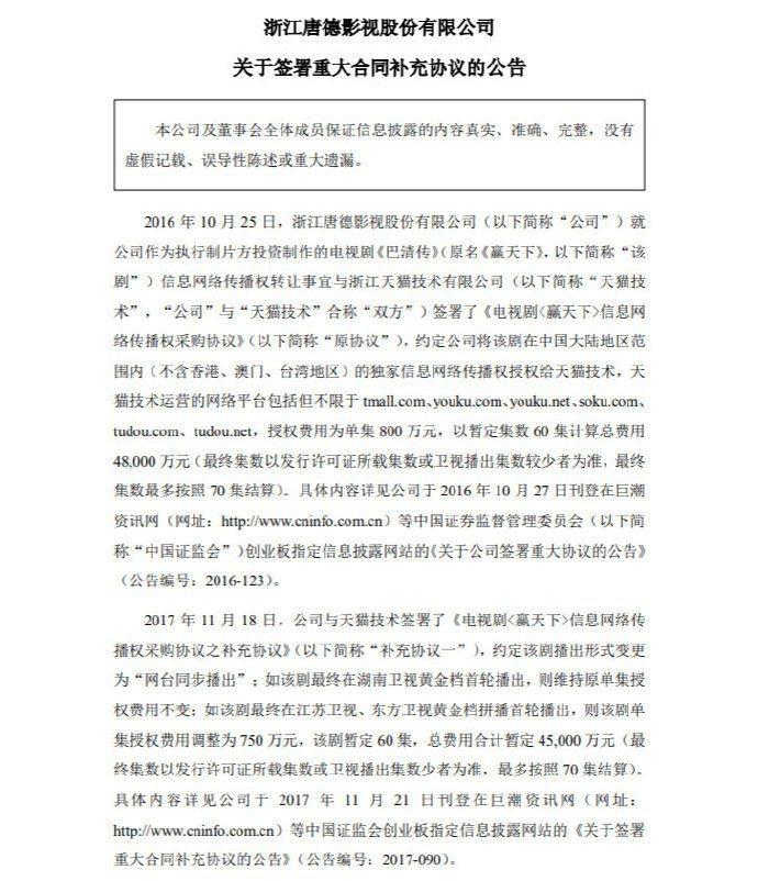 唐德影視發布聲明,證實「巴清傳」確定將花3億台幣重拍。圖/摘自微博