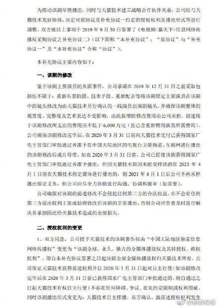 唐德影視發布聲明,暗示「巴清傳」會將高雲翔、范冰冰換角成其他演員。圖/摘自微博