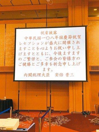 大阪辦事處福岡分處日前舉辦中華民國108年國慶酒會,出現日本正副首相賀電,事後遭...