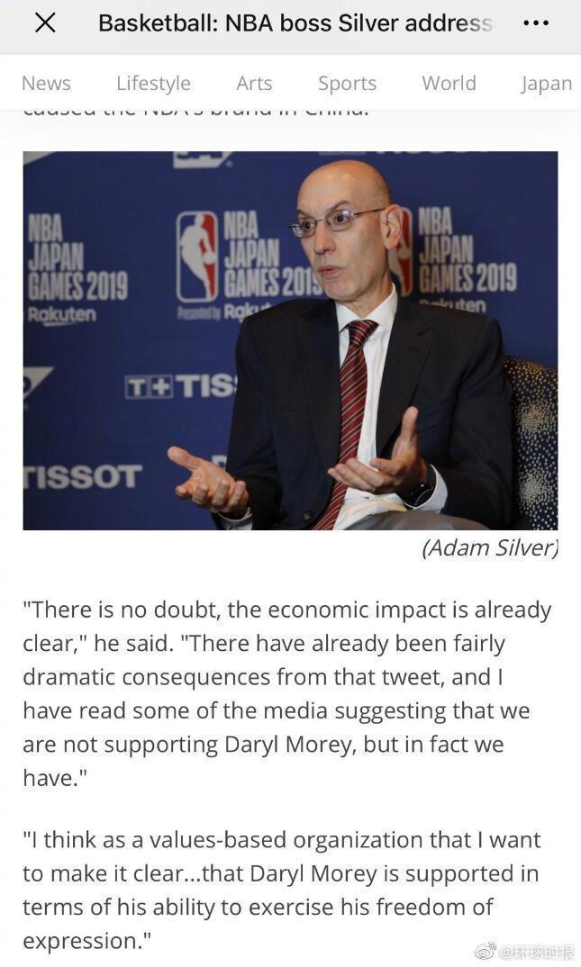 NBA主席席佛挺火箭隊總經理莫雷的發言。 圖/取自網路