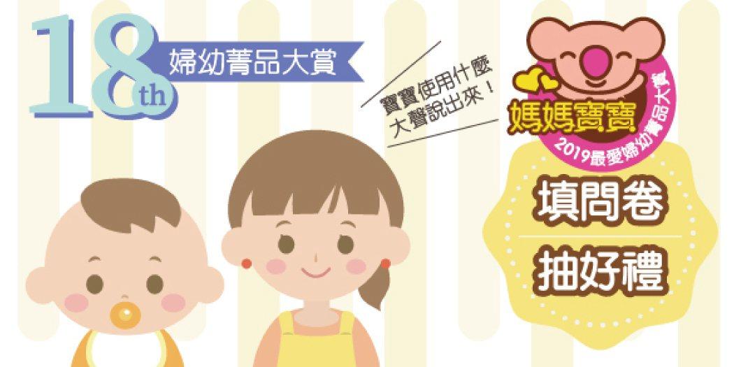 《媽媽寶寶》持續堅持傾聽讀者所推薦的婦幼用品,並透過《媽媽寶寶》雜誌及網路問卷。...