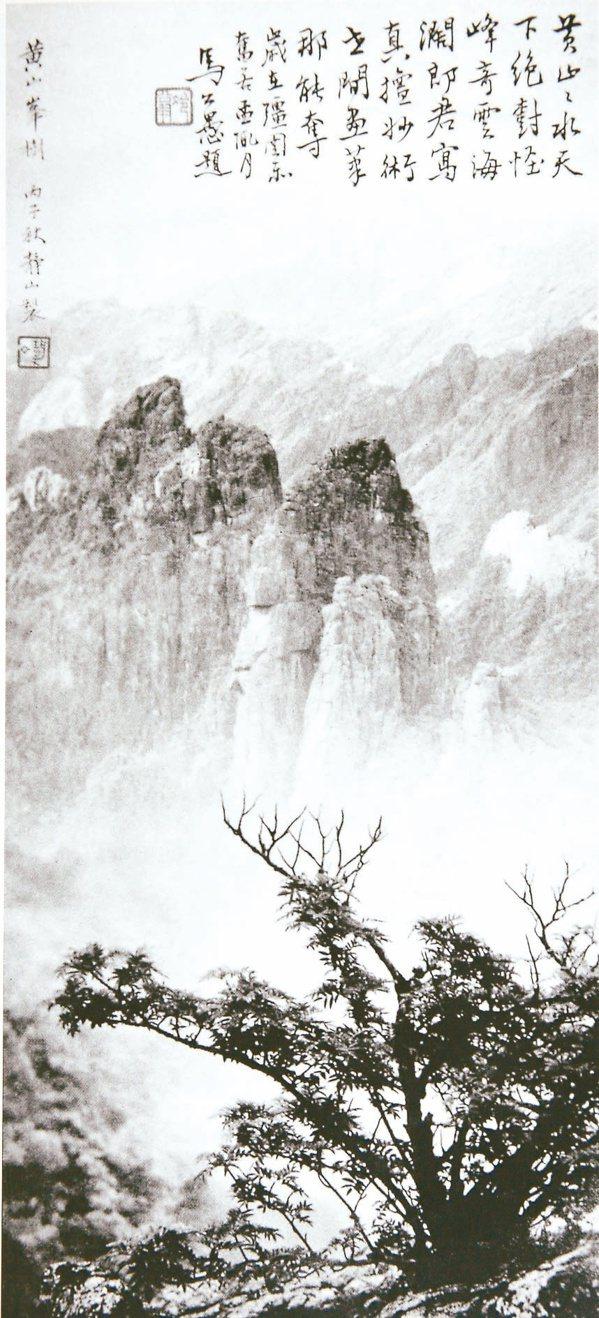 圖三:郎靜山第一張集錦攝影作品〈春樹奇峰〉。