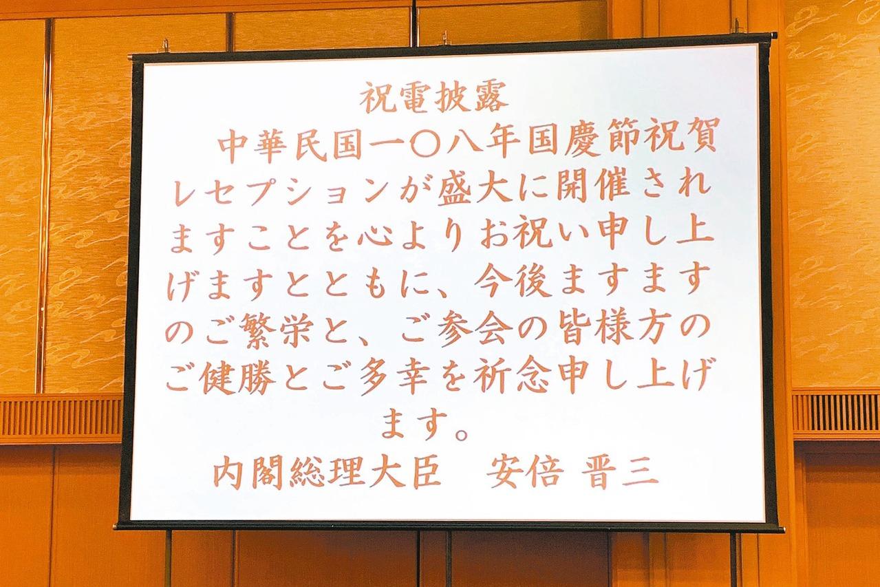 台北駐大阪辦事處福岡分處本月4日晚間舉行國慶酒會,會場公布聲稱是日本首相安倍晉三...