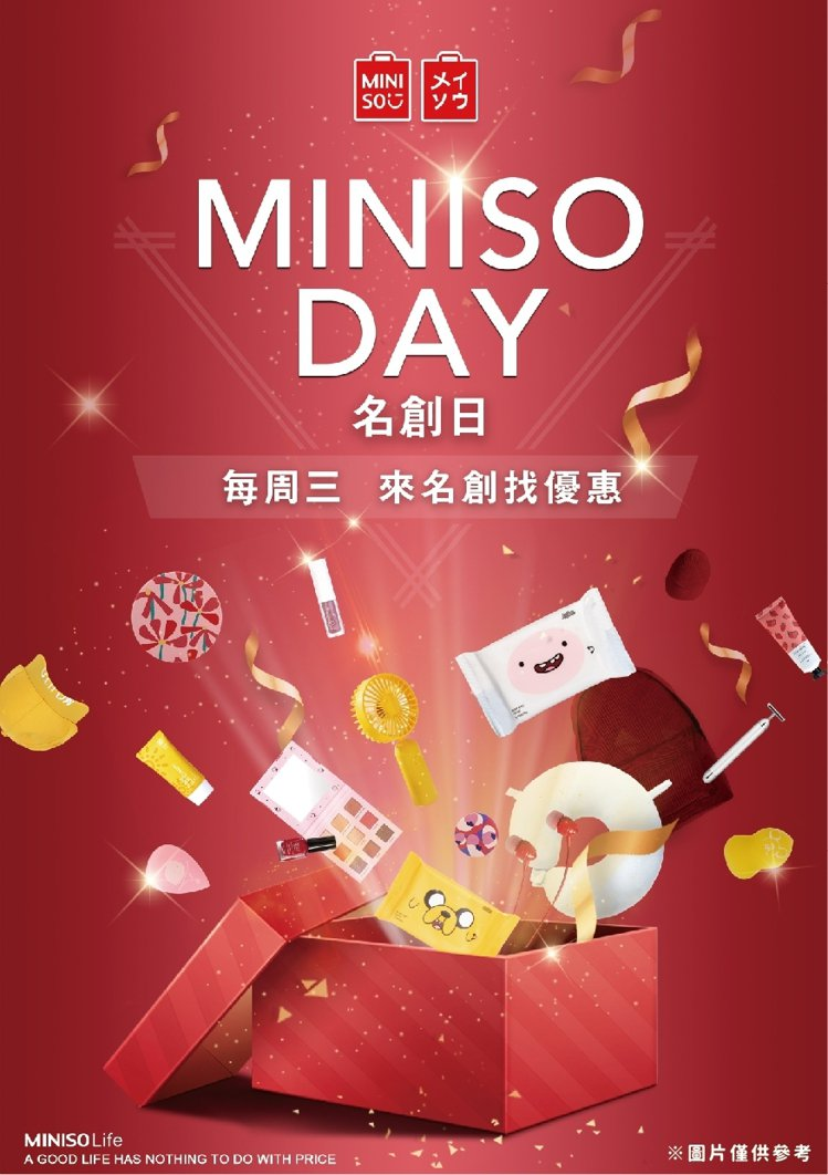 圖/MINISO提供