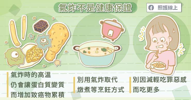 油脂用量少近4成!氣炸鍋是不是真讓食物變健康了?
