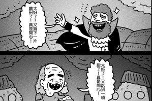 【黃色笑話】「開心」
