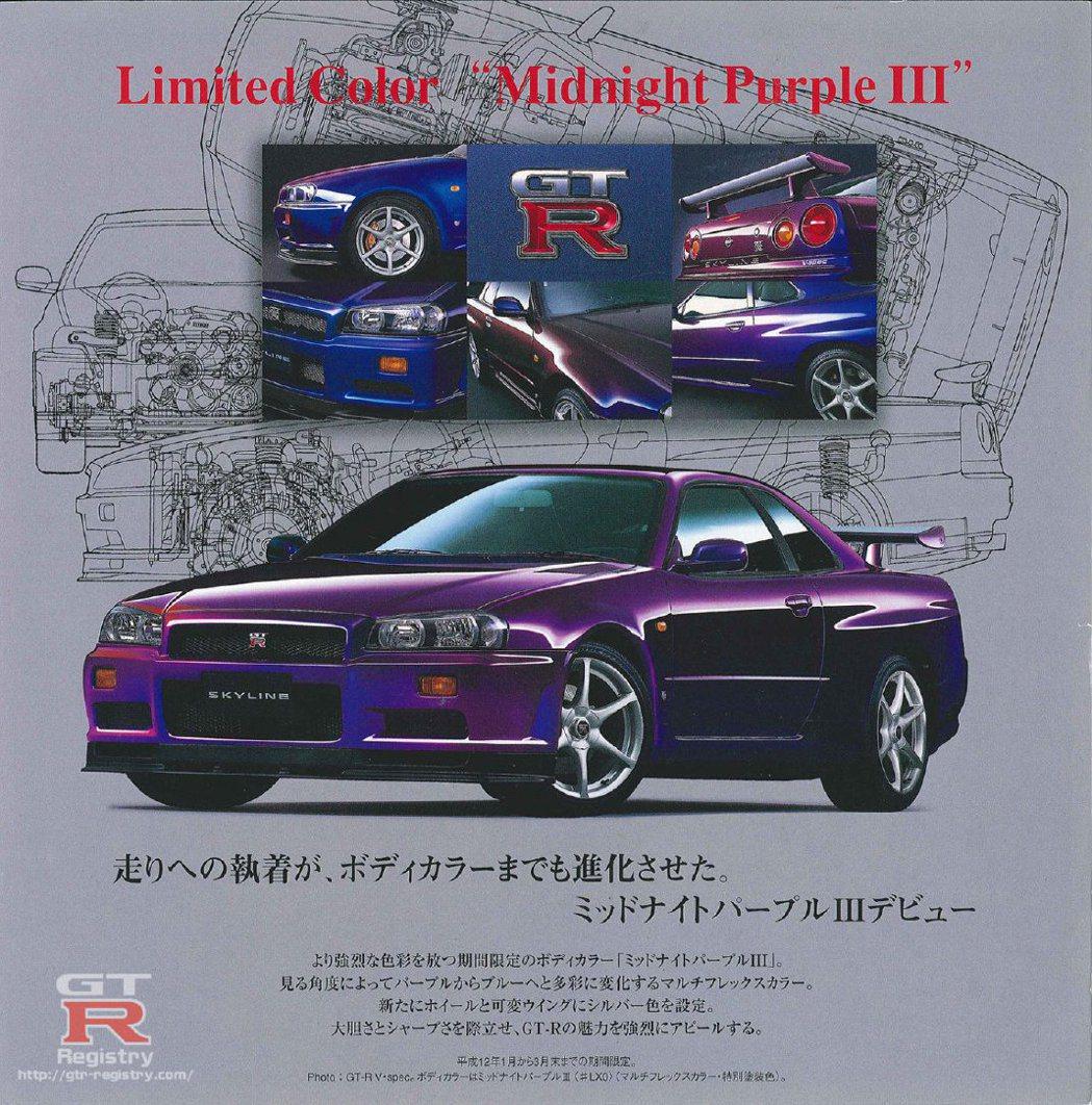 第二次發表的Midnight Purple III總共只生產了198輛。 摘自G...