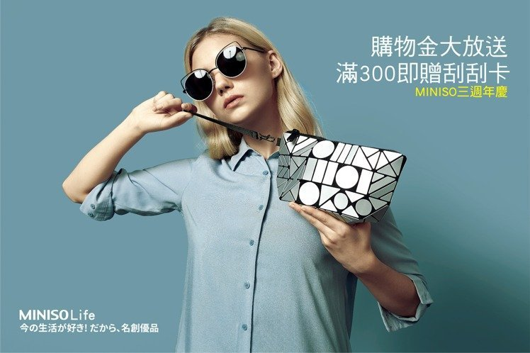 百貨周年慶陸續開跑,小資經濟都要經打細算。專賣生活百貨的日本快時尚設計品牌MIN...