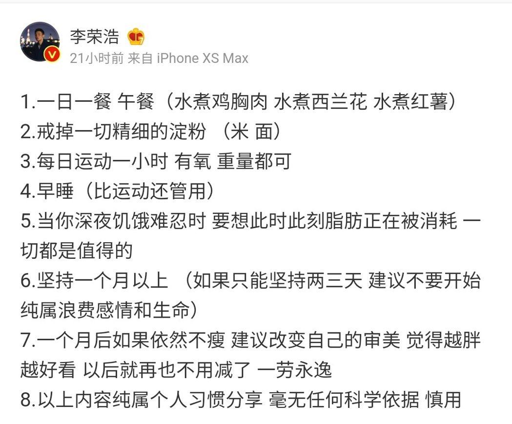 圖/擷自李榮浩微博
