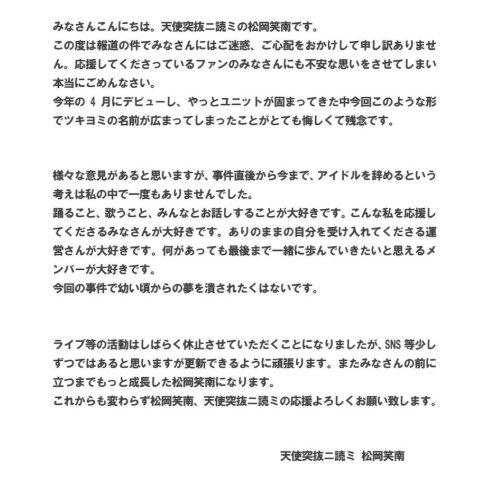 松岡笑南在事後發表聲明,不會放棄夢想也不會退出演藝圈。圖擷自松岡笑南推特