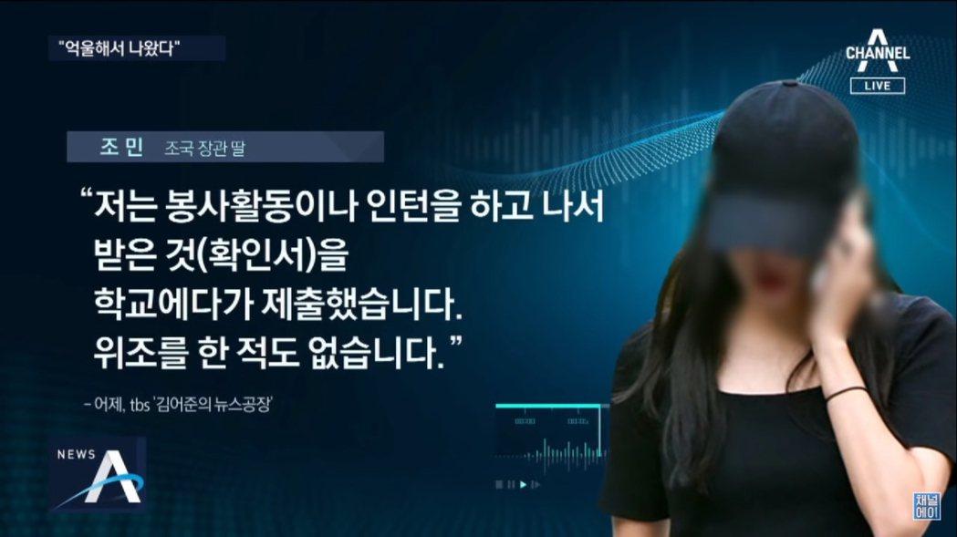 曹敏在《金於俊的新聞工廠》節目中,透過電話澄清她的志工與實習生實習經歷為真。媒體...